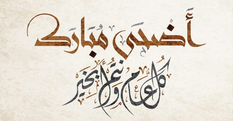 عيد أضحى مبارك عبارات تهنئة بمناسبة عيد الأضحى المبارك اليوم